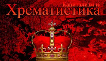 Хрематистика и капитализм