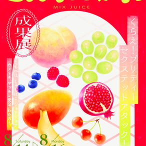 8/14(sat)~8/16(mon)             【DE/BI・HANN2021】ミックスジュース~くらえ!プリティーセクステットアタック!~