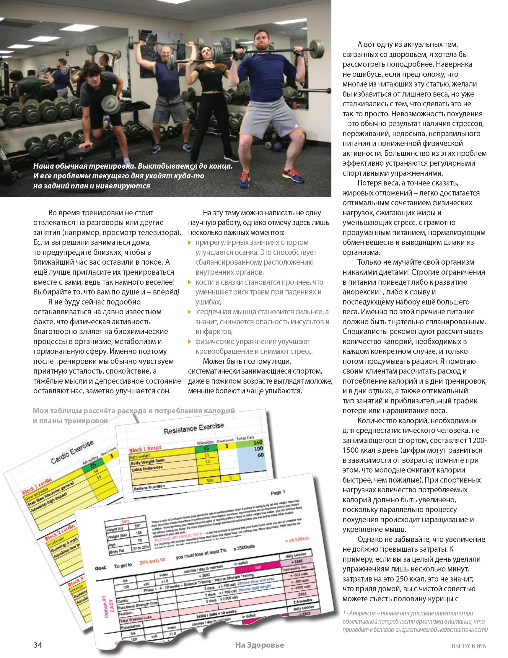 #6-NaZdorovie-article-3