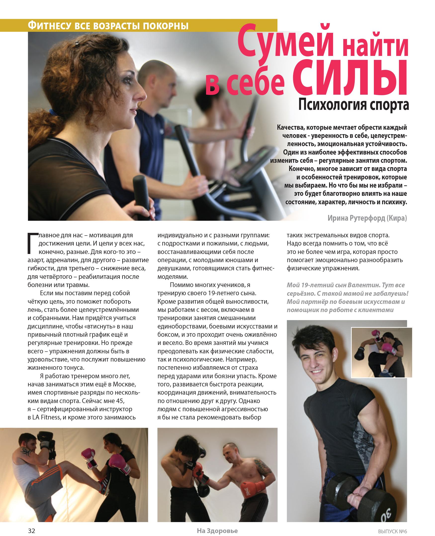 #6-NaZdorovie-article-1