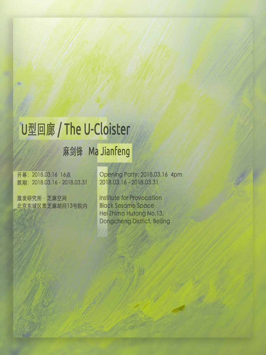 The U-Cloister - Ma Jianfeng's solo project