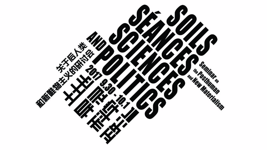 Soils, Séances, Sciences and Politics (SSSP)- Seminar on the Posthuman and New Materialism
