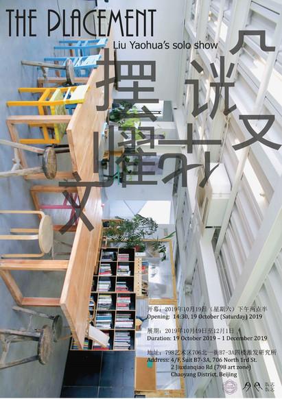 Liu Yaohua's Solo Show | The Placement
