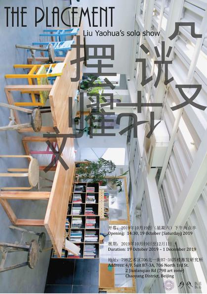 IFP新展 | 刘耀华:摆设