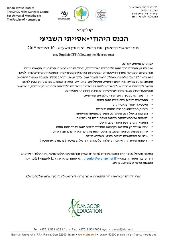 19 CFP - The 7th Asian-Jewish Conference