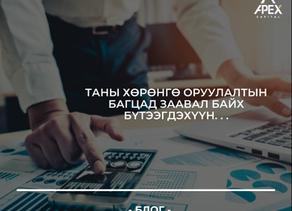 Хөрөнгө оруулалтын багц-ETF