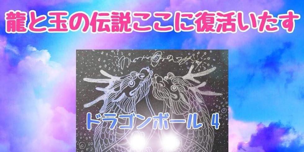 東広島 トリニティジャンベヒーリングXノヴァリス 龍と繋がる音浴会