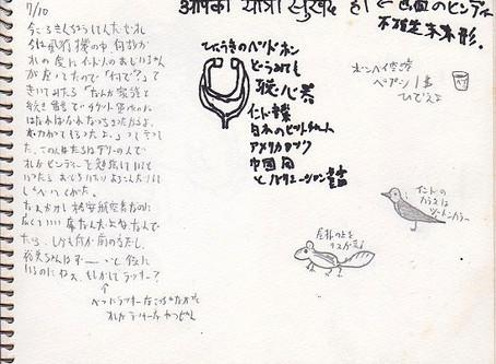 1997年7/10〜7/13