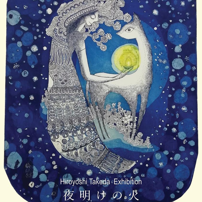 武田尋善個展「夜明けの火」