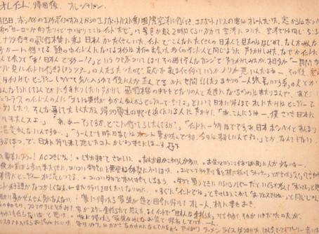1997年 8/13ボンベイ〜成田 あとがき