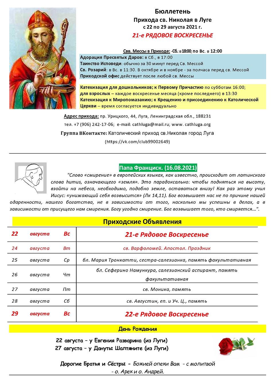 Л 20210822-29 21 РВс ОБЪЯВЛЕНИЯ-page0001.jpg