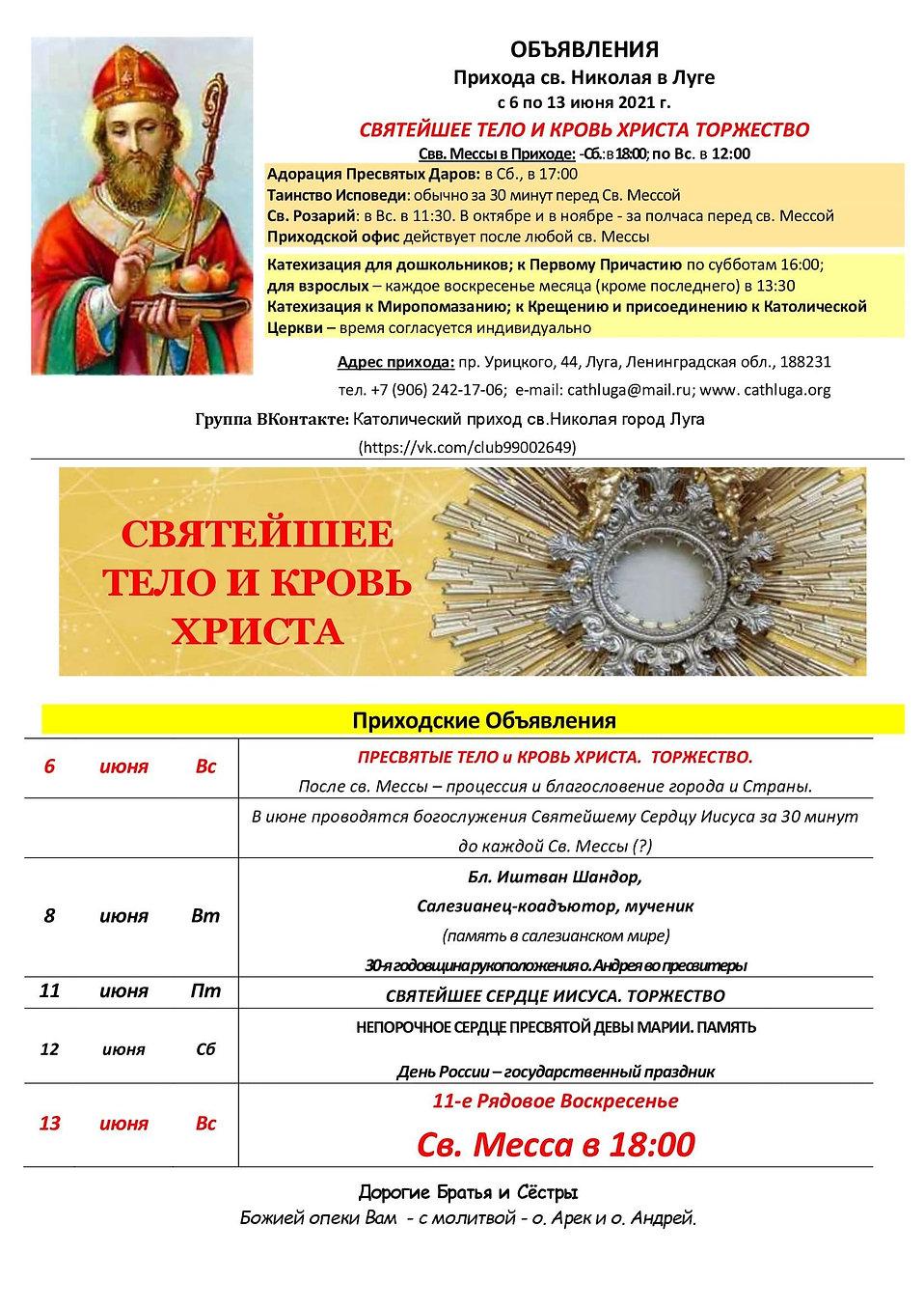 Л 20210606-13 Пресвятые Тело и Кровь Хри