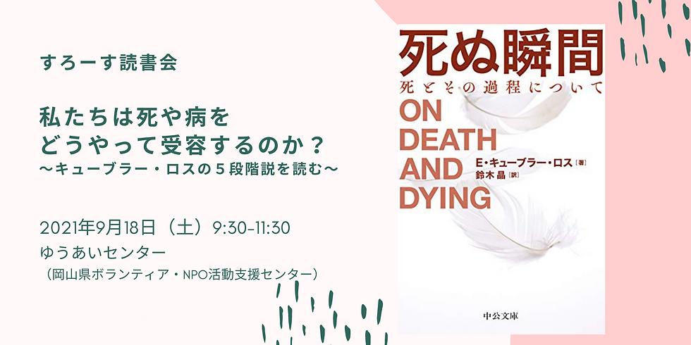 【すろーす読書会】私たちは死や病をどうやって受容するのか?〜キューブラー・ロスの5段階説を読む〜