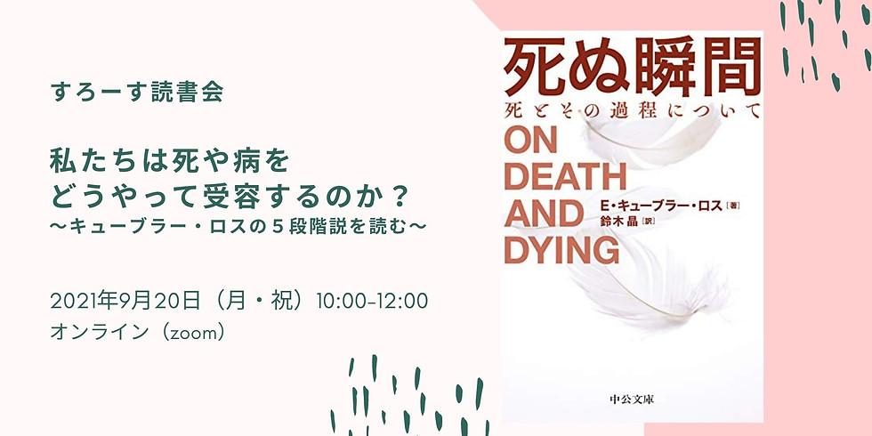 【すろーす読書会】私たちは死や病をどうやって受容するのか?〜キューブラー・ロスの5段階説を読む〜 (1)