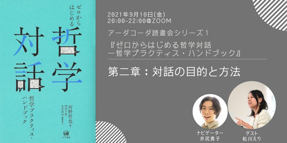 アーダコーダ読書会「ゼロからはじめる哲学対話」を読む②