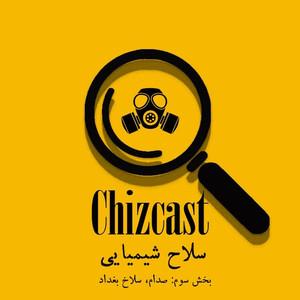 قسمت نوزدهم: سلاح شیمیایی (بخش سوم: صدام، سلاخ بغداد)