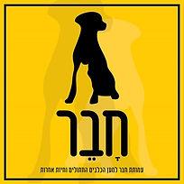 לוגו עמותת חבר.jpg