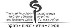 העמותה לתמיכה בחולי קרוהן בישראל