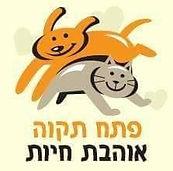 לוגו פתח תקווה אוהבת חיות.jpg