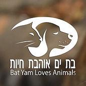 לוגו בת ים אוהבת חיות.jpg