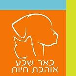 לוגו באר שבע אוהבת חיות.jpg