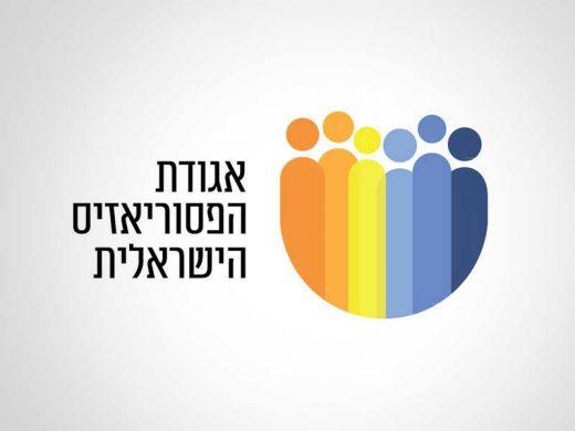 אגודת הפסוריאזיס הישראלית