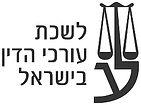 לשכת עורכי הדין בישראל_edited.jpg
