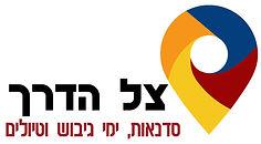 לוגו חדש לצל הדרך.jpg
