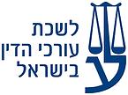 לשכת עורכי הדין בישראל.png