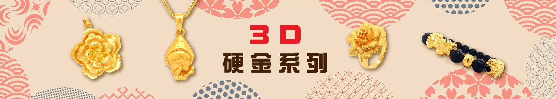 3d更金banner-04.jpg