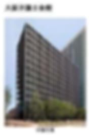 大阪弁護士会館 外観写真