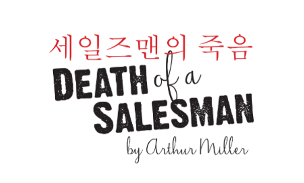 Death of a Salesman aff.png