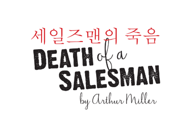 Death of a Salesman aff.png