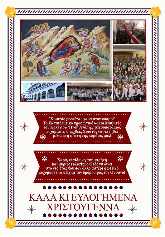 Κάρτα σχολείου για τα Χριστούγεννα 2020