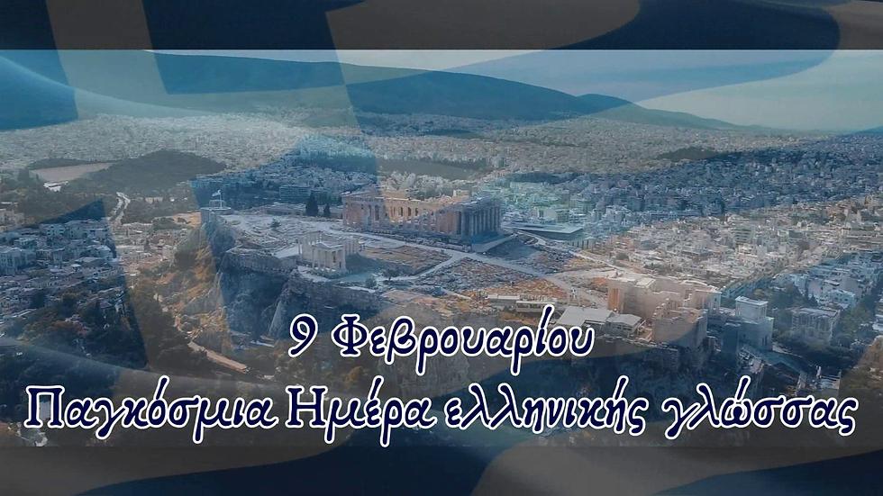 Παγκόσμια ημέρα ελληνικής γλώσσας.png