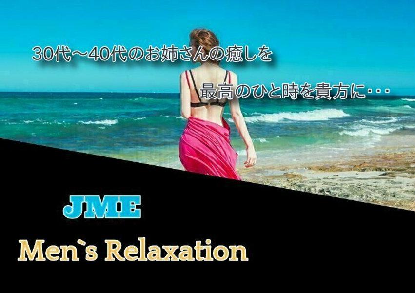 JME看板②.jpg