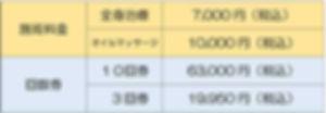 料金表令和元年.jpg
