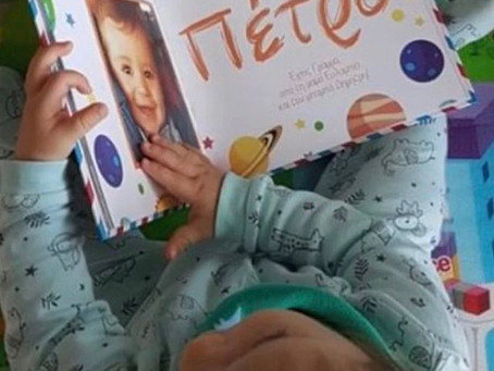 Έχεις Γράμμα - το πιο συναισθηματικό προσωποποιημένο βιβλίο από το Παραμύθι με Όνομα