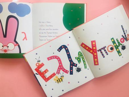 Παραμύθι με Όνομα, ένα προσωποποιημένο δώρο για κάθε παιδί!