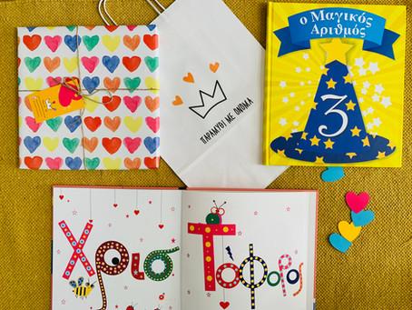 Τι δώρο να κάνω στα γενέθλια ενός μικρού παιδιού ;