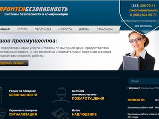 Продажа долга ООО УССС (ООО Промтехбезопасность(ИНН: 6658391241), ООО СК Инженерные сети(ИНН: 665841