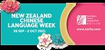 NZCLW_2021_EDM header_V01_00 (2).png