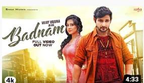 रिव्यू : विजय वर्मा के नए गाने पर गुलजार ने क्यों लिखा- शेर चाहे बुढा हो जाए लेकिन दहाड़ना नहीं छोड़ता