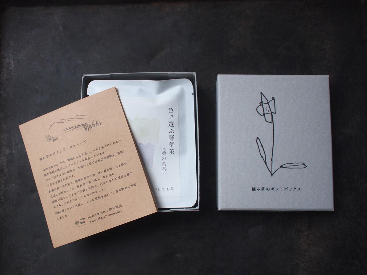 野草茶ギフトbox