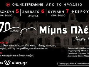 70 Χρόνια Μίμης Πλέσσας στο Ηρώδειο σε Online Streaming