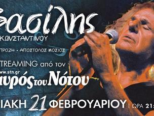 Ο Βασίλης Παπακωνσταντίνου σε μια live streaming συναυλία από τον Σταυρό του Νότου