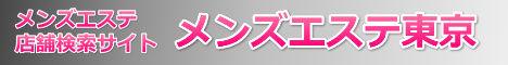 メンズエステ東京468-60.jpg