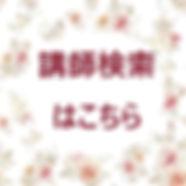 講師検索ボタン24-250-250.jpg
