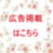 広告掲載ボタン24-250-250.jpg