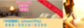 中目黒リリウム450-150.jpg